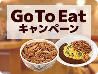 ◆Go To Eatキャンペーン