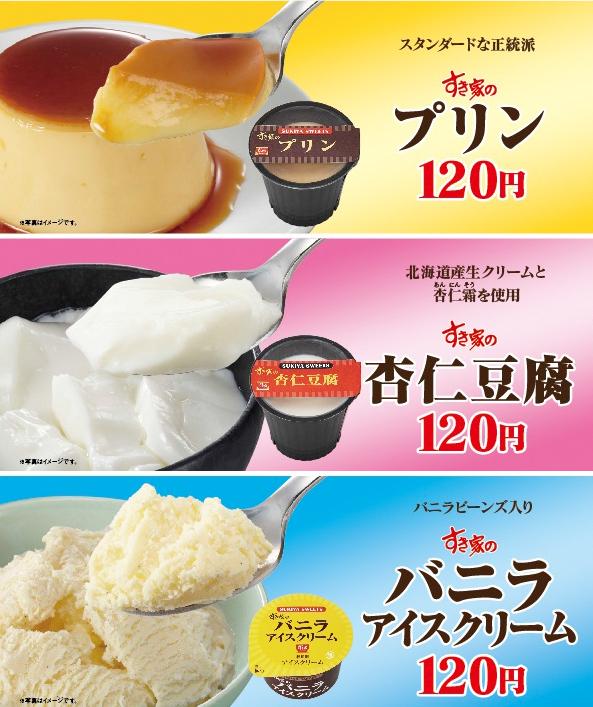 20120629_sukiyasweets.jpg