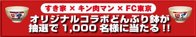 すき家×キン肉マン×FC東京 オリジナルコラボどんぶり鉢が抽選で1,000名様に当たる!!