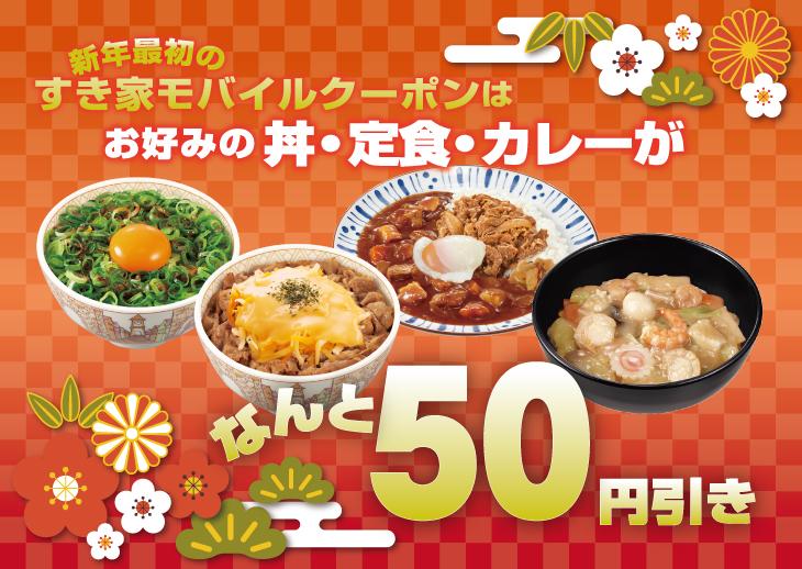 お好みの丼、定食、カレーがなんと50円引きになるクーポンを1/9のメルマガで配信します!!