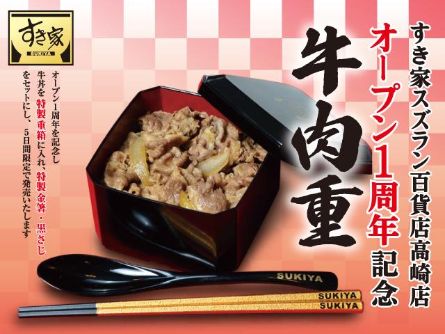すき家スズラン百貨店高崎店1周年記念‼「牛肉重」を5日間限定で発売‼