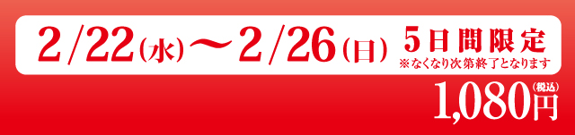 すき家スズラン百貨店高崎店 オープン1周年記念 牛肉重5日間限定発売‼