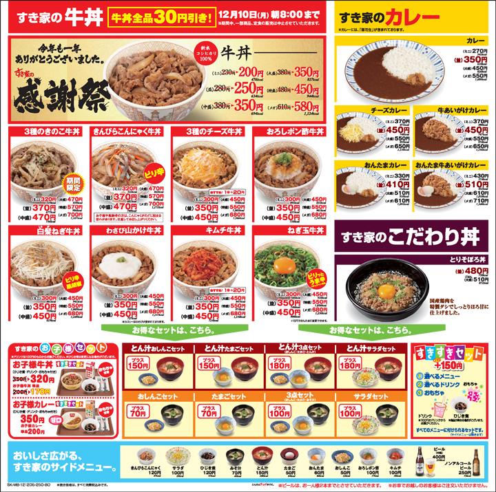 menu1205.jpg