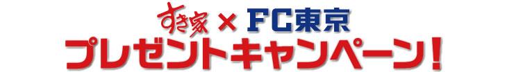 すき家×FC東京 プレゼントキャンペーン