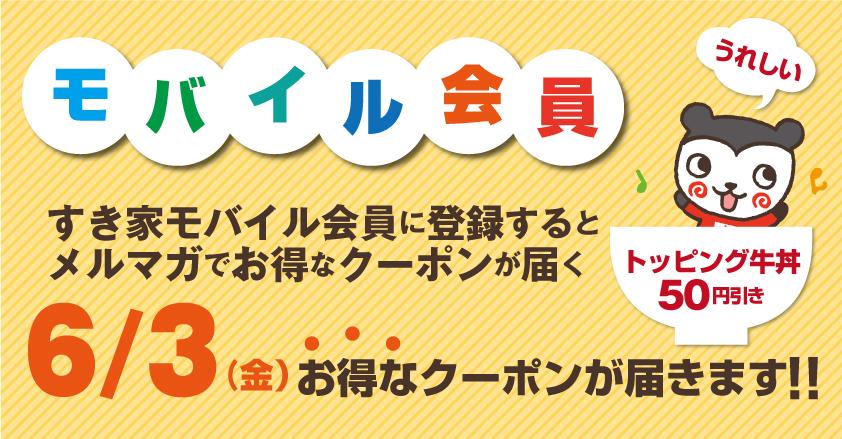 お好みトッピング牛丼がなんと50円引きになるクーポンを6/3(金)のメルマガで配信します!!