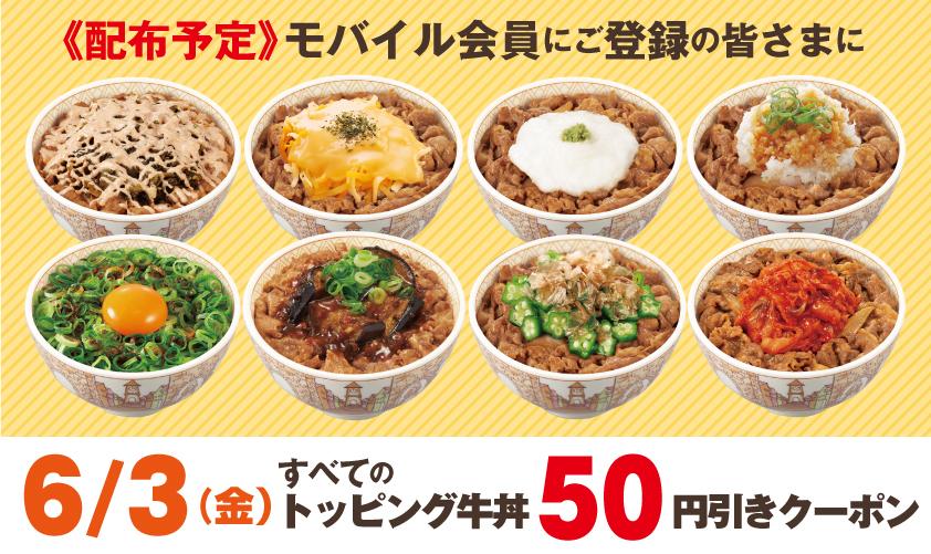 トッピング牛丼50円引き画像