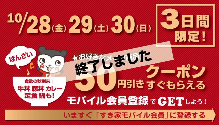 10/28(金)29(土)30(日)にモバイル会員登録をすると、お好きなメイン商品50円引きクーポンがすぐにもらえます‼