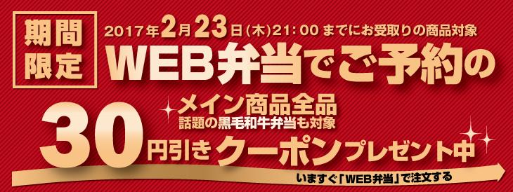 WEB弁当でご予約のメイン商品全品30円引きクーポンプレゼント