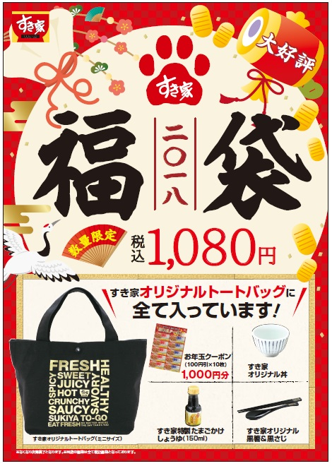 photo_20180101-2_fuku.jpg