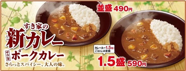 photo_20180418_curry_pc.jpg
