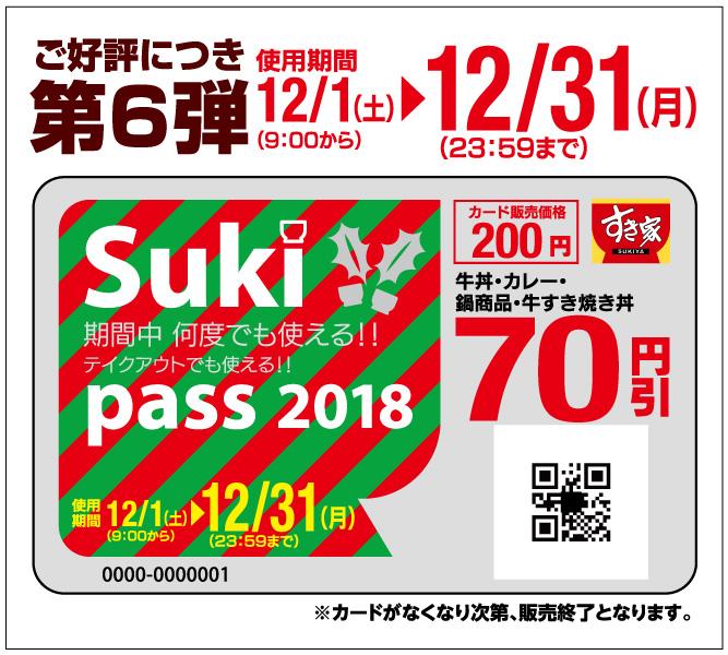 photo_20181128_sukipass.jpg