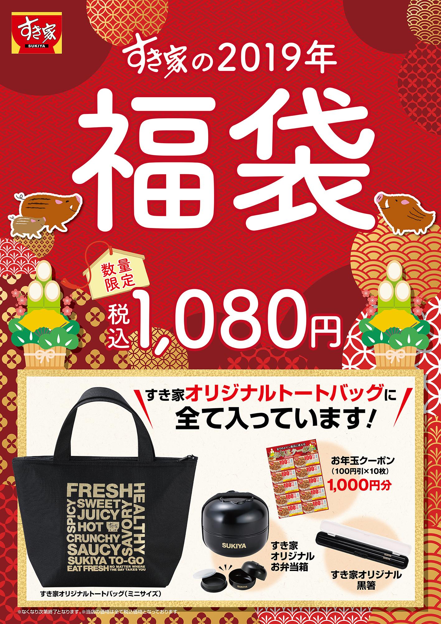 photo_20181221-3_fukubukuro.jpg