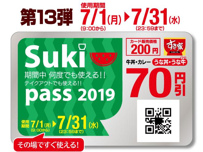 photo_20190624_sukipass13.jpg