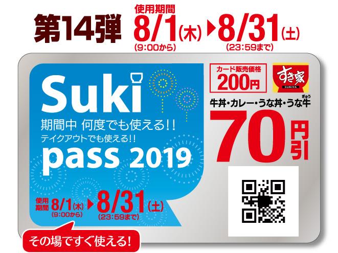 photo_20190725_sukipass14.jpg