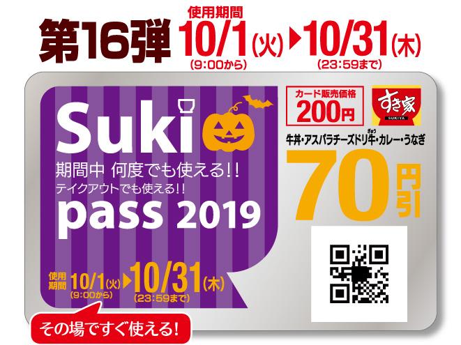 photo_20190924_sukipass.jpg