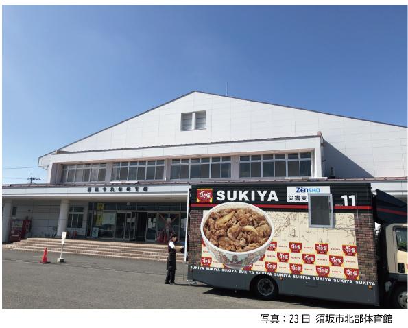 photo_20191029_susaka.jpg