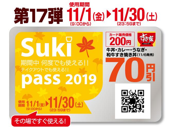 photo_20191030_sukipass.jpg