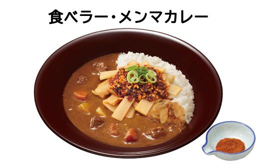 photo_20191113_curry.jpg