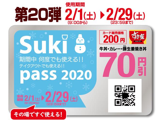 photo_20200124_sukipass.jpg