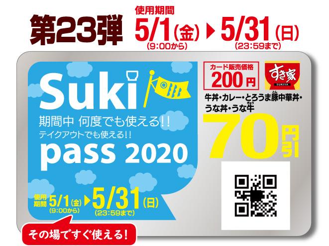 photo_20200424_sukipass.jpg