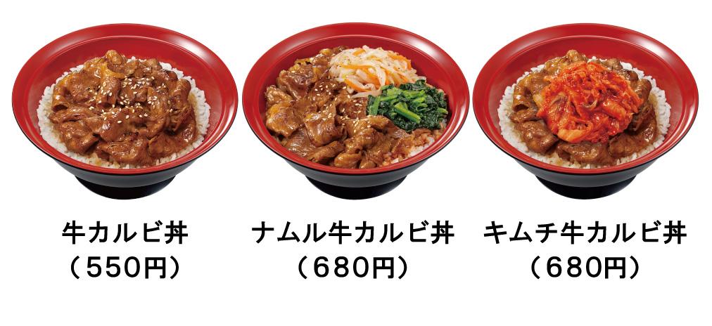 photo_20200610_karubi_kakaku.jpg