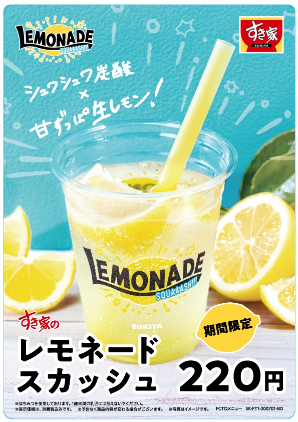 photo_20200623_lemonade.jpg