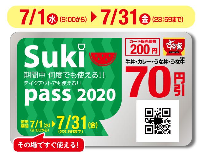 photo_20200624_sukipass.jpg