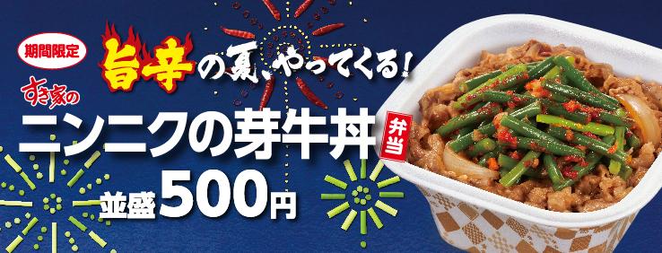 photo_20200701_ninniku.jpg