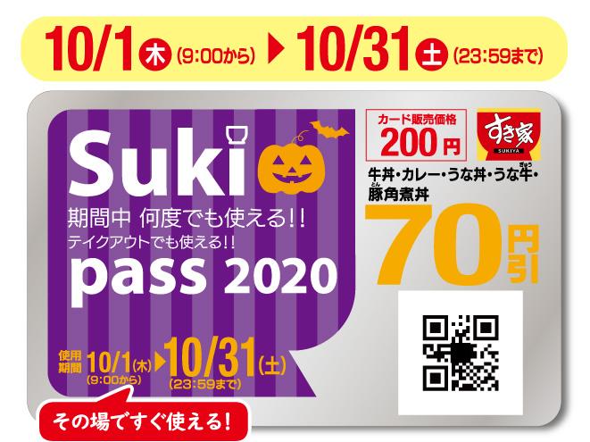 photo_20200929_sukipass.jpg