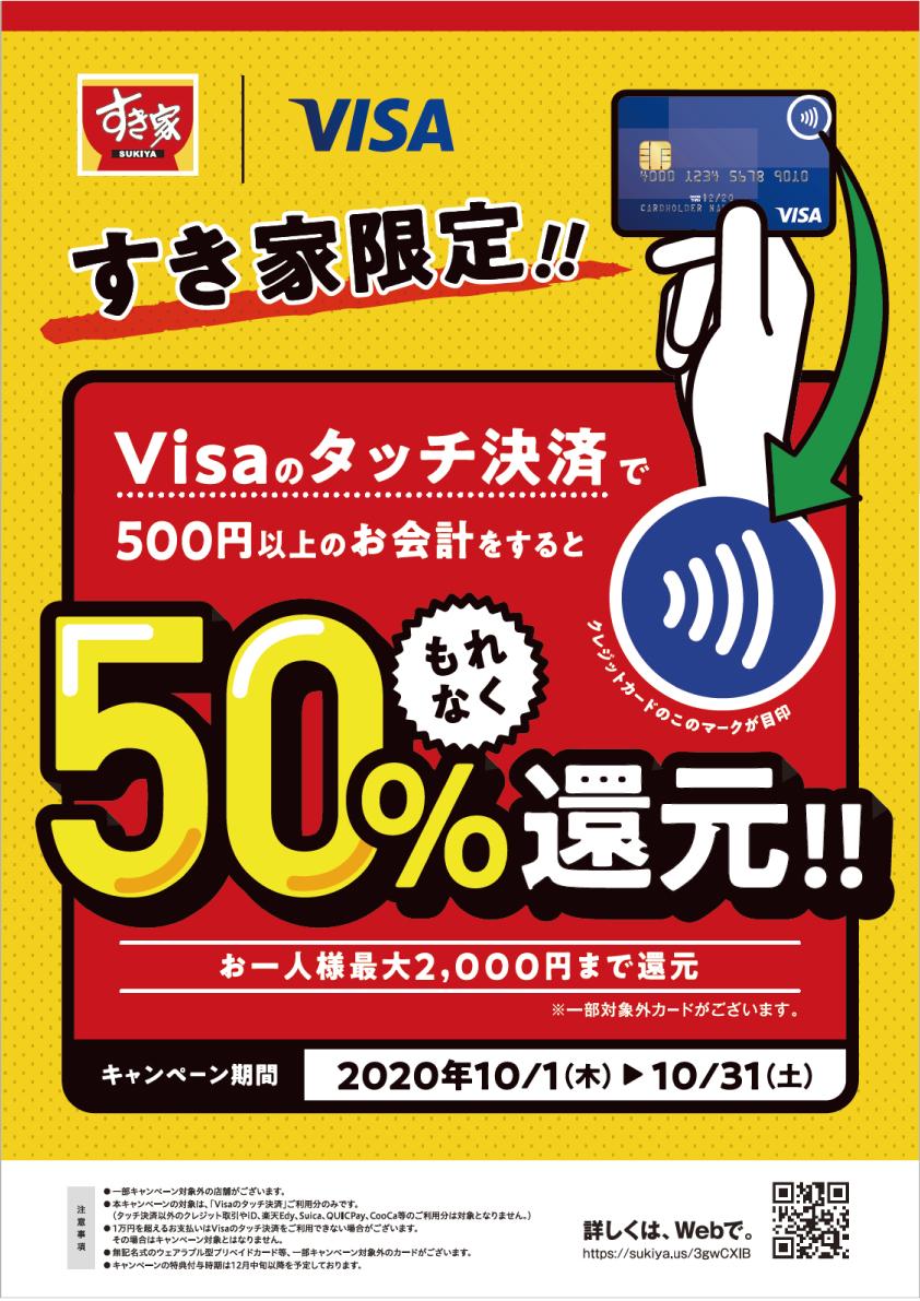 photo_20200929_visa.jpg