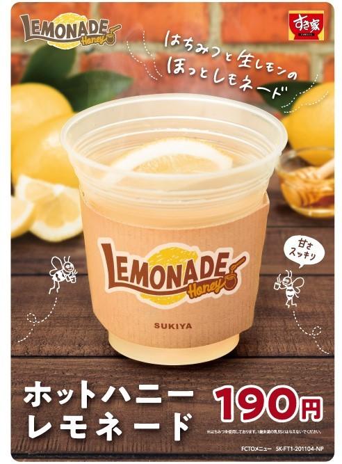 photo_20201030_lemonade.jpg
