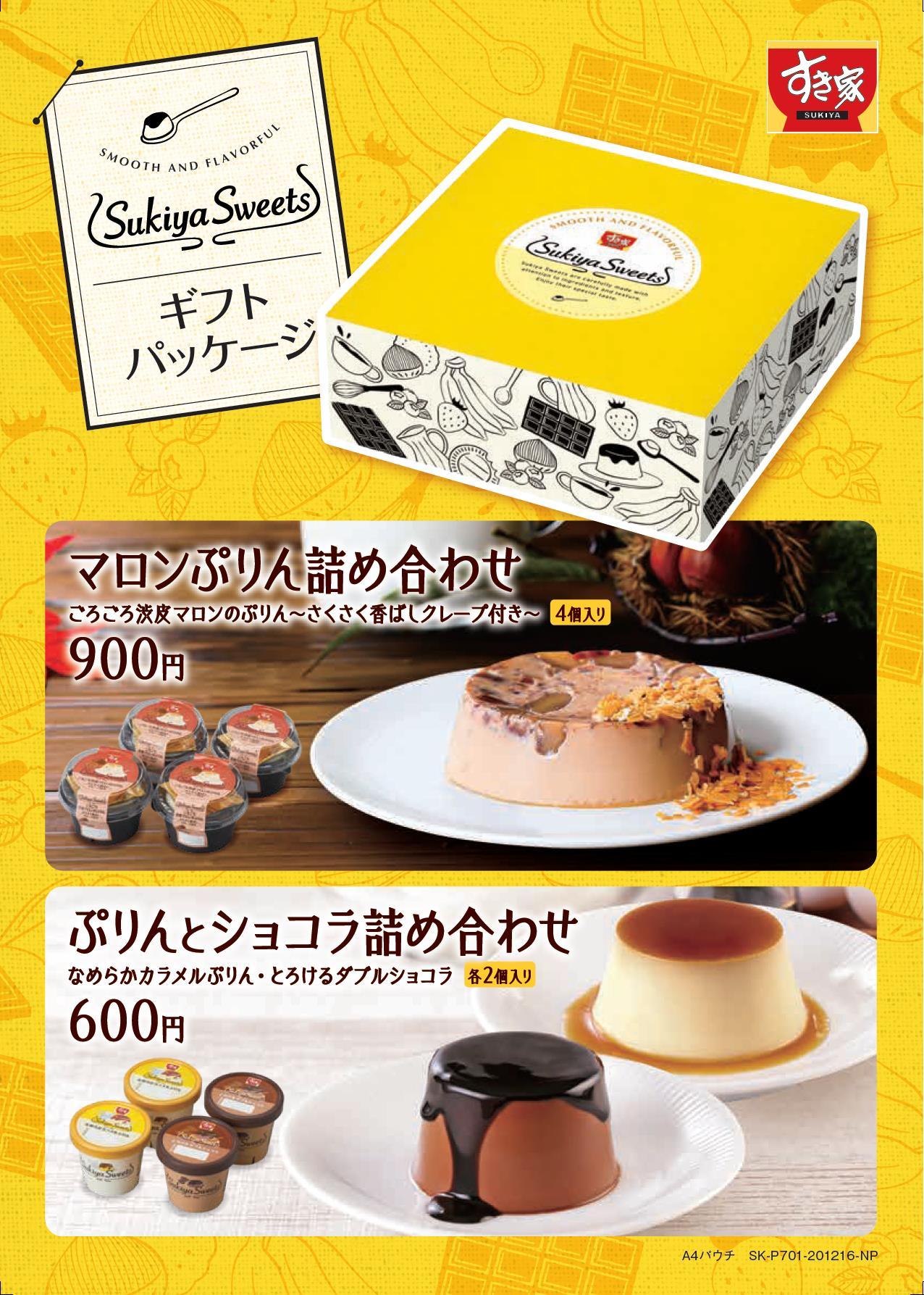 photo_20201210_sweetsgift.jpg