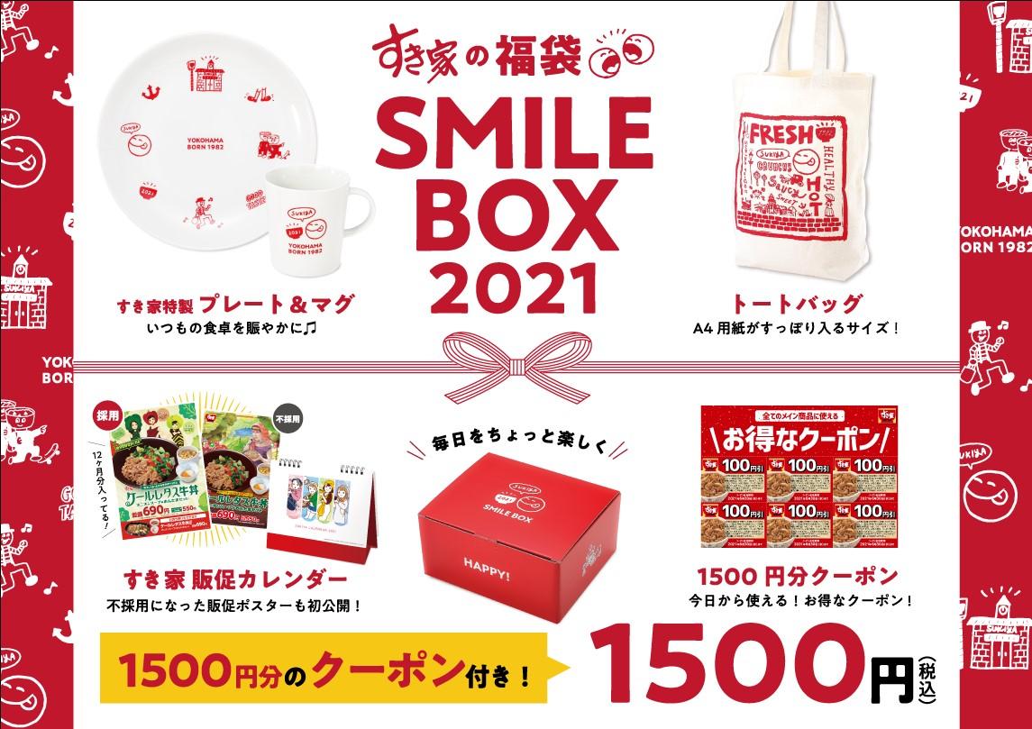 photo_20201221_fukubukuro.jpg