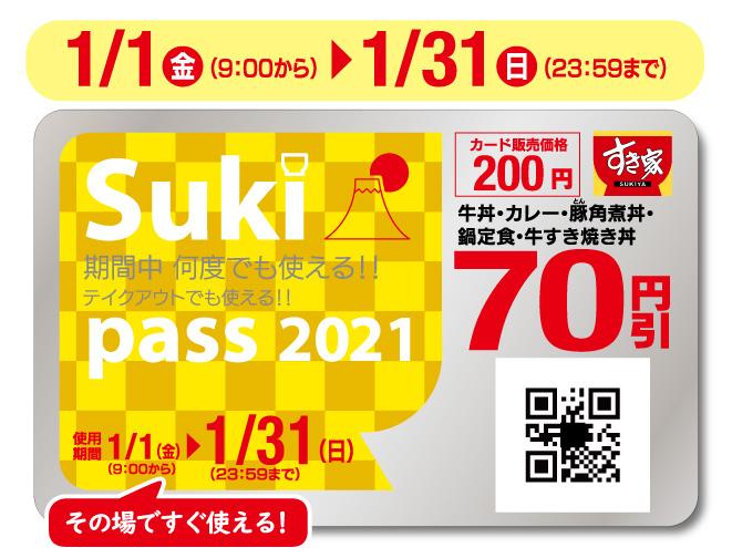 photo_20201225_sukipass.jpg