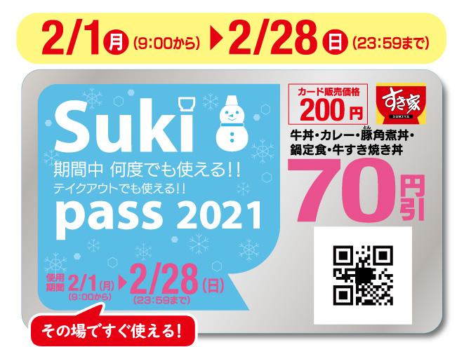 photo_20210125_sukipass.jpg