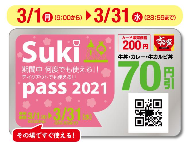 photo_20210225_sukipass.jpg