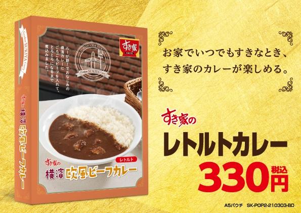 photo_20210303_curry.jpg