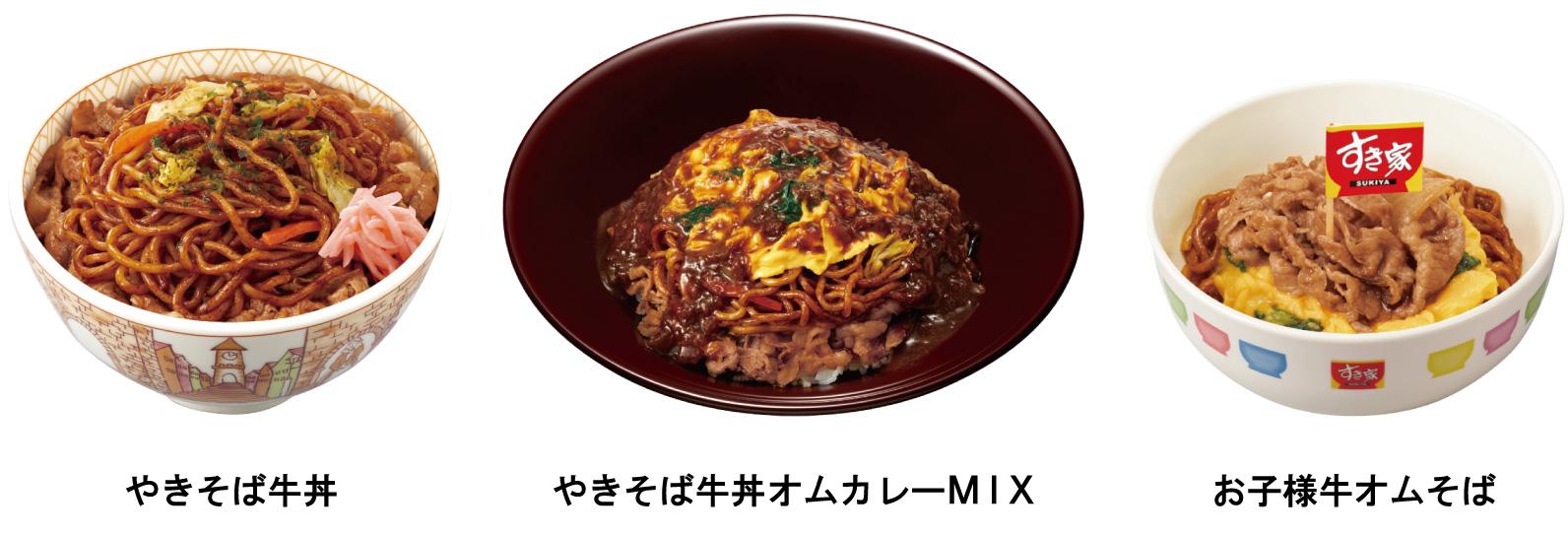 photo_20210331_yakisoba3syu.jpg