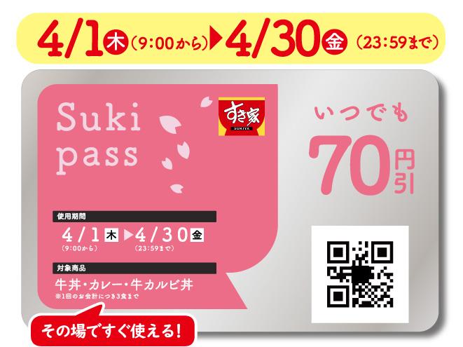 photo_20210401_sukipass.jpg