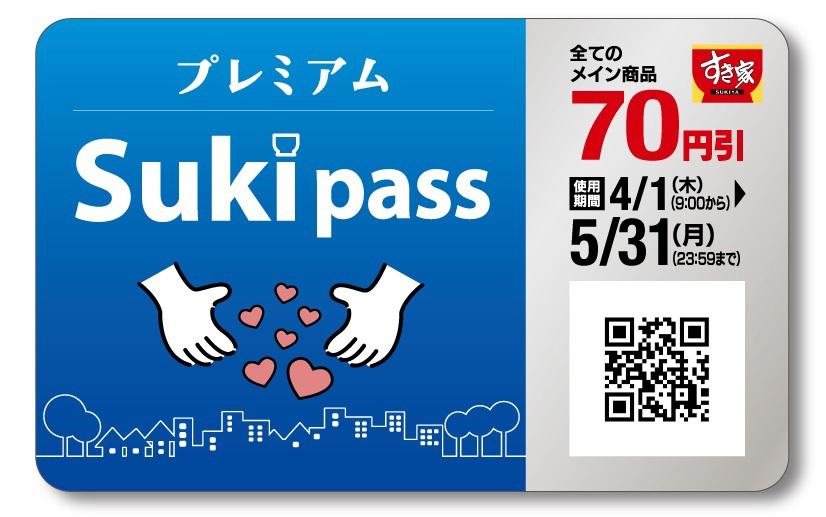photo_20210412_premiumsukipass.jpg