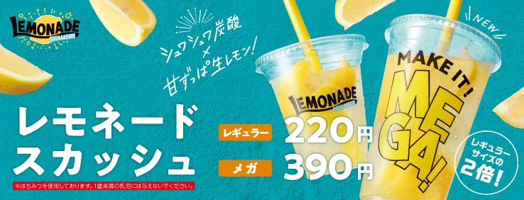 photo_20210421_lemonade.jpg