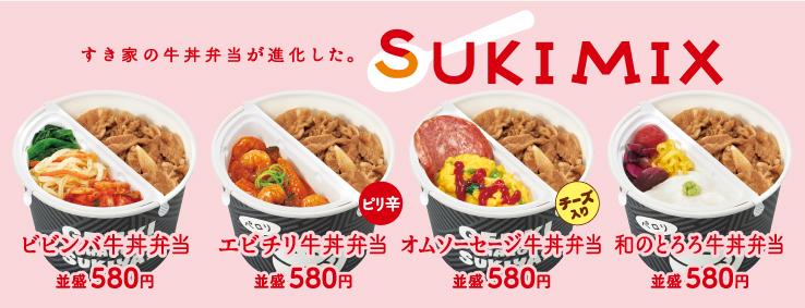 photo_20210421_sukimix.jpg