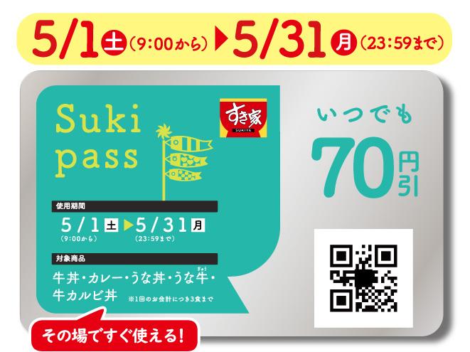 photo_20210426_sukipass.jpg