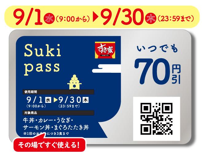 photo_20210825_sukipass.jpg